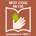 МАОУ СОШ № 136, Учитель начальных классов