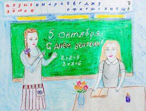 Орлова С. С днем учителя